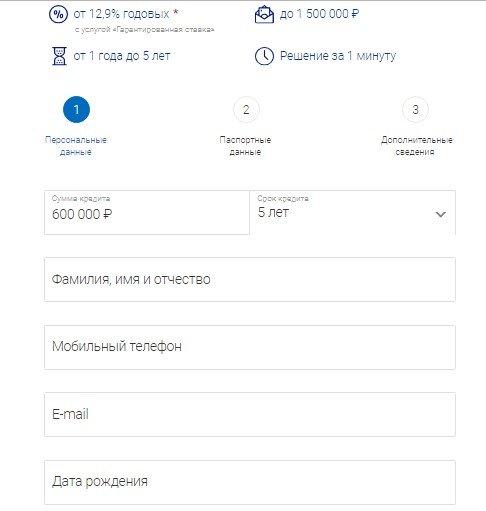 Заявка на автокредит в Почта Банке