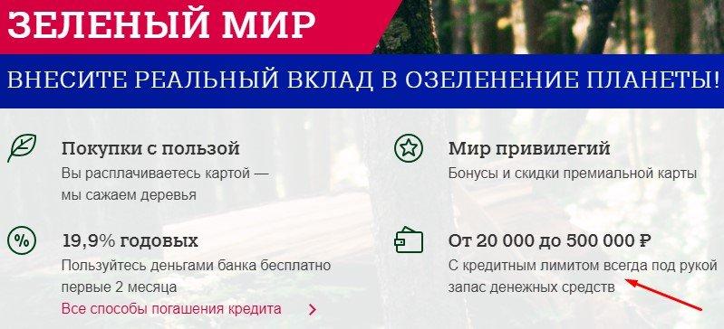 Кредитная карта Зеленый Мир Почта Банка