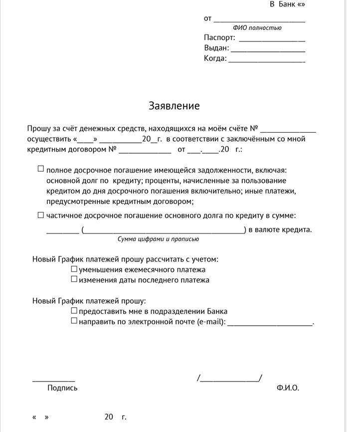 Заявление на досрочное погашение кредита в Почта Банке