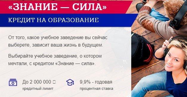 Образовательный кредит для студентов в Почта Банке