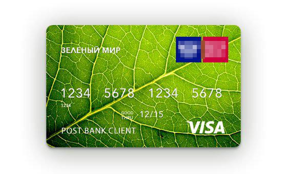 Кредитная карта Зеленый мир от Почта банка: обзор условий, отзывы