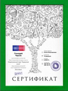 Кредитная карта Почта Банк Зеленый мир для тех кто искренне любит Россию