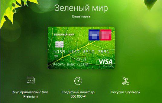 Карта Зеленый Мир Почта Банка - описание