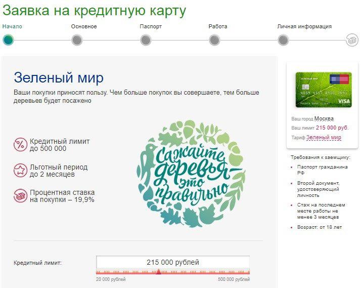 Кредитная карта Зеленый Мир Почта Банка - онлайн заявка