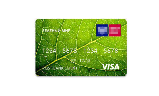 Условия пользования кредитной картой Почта Банка Зеленый мир