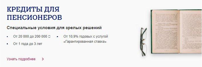 Кредит пенсионерам в Почта Банке - условия