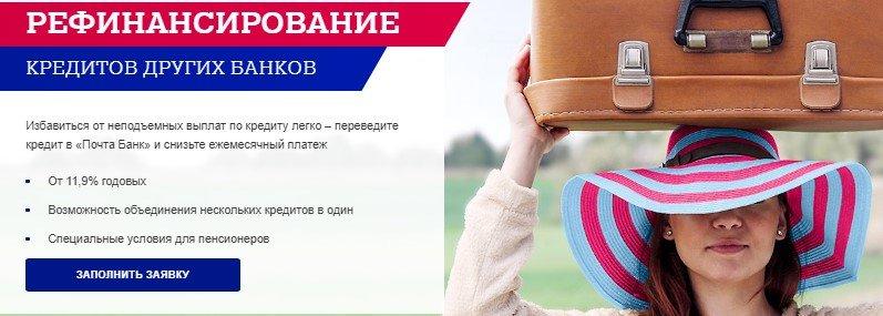 Рефинансирование кредитов в Почта Банке - условия