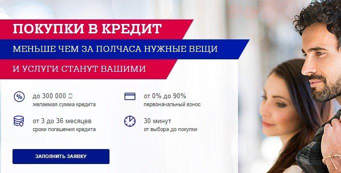 Рассрочка от Почта Банк - условия