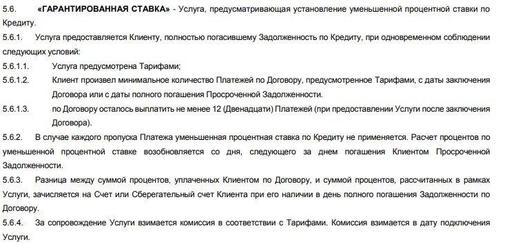 Услуга Гарантированная ставка Почта Банка - условия