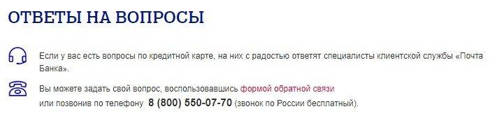 Активация карты Почта Банка