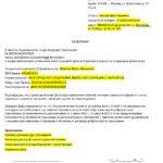 Заявление на возврат страховки по кредиту в Почта Банке - образец
