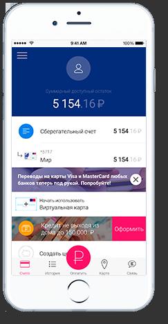 Как проверить баланс карты Почта Банк с телефона?