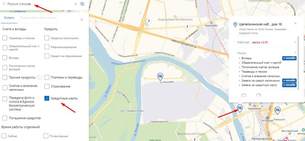 Как оформить карту Почтовый Экспресс от Почта Банка?