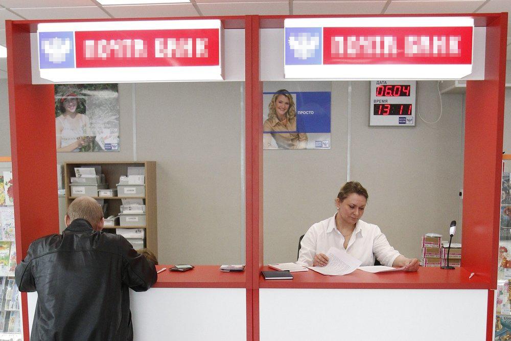 Реквизиты ПАО Почта Банк