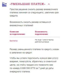 Услуга «Уменьшаю платеж» от Почта Банка - условия