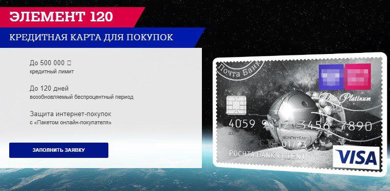 Кредитная карта Элемент 120 от Почта Банка - условия