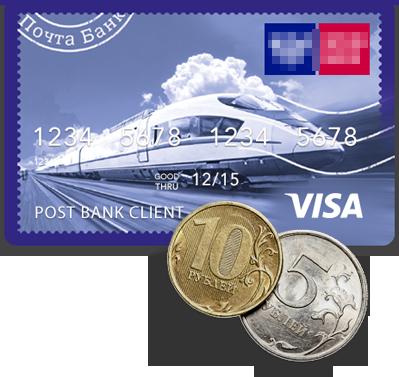 Кредитная карта Почта Банка Почтовый Экспресс