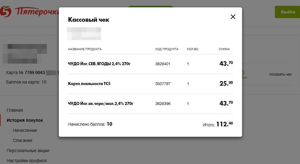 Как посмотреть баллы за покупки по карте «Пятерочка» от Почта Банка?