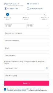 Рефинансирование кредита в Почта Банке - онлайн заявка