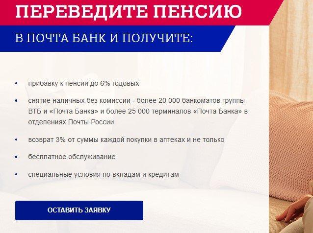 Преимущества перевода пенсии в Почта Банк