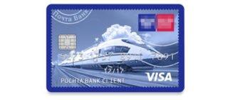 Кредитная карта Почтовый Экспресс Почта Банка