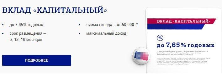 Вклад «Капитальный» в Почта Банке на сегодня