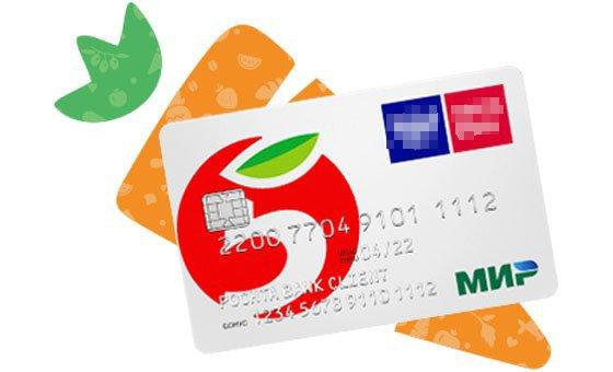 Кредитная карта «Пятерочка» от Почта Банка