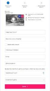 Кредитная карта Элемент 120 от Почта Банка - онлайн заявка