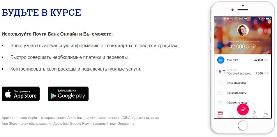 Мобильный интернет-банк Почта Банка