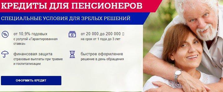 Кредит наличными в Почта Банке для пенсионеров