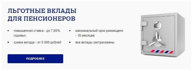 Вклады для пенсионеров в банке Почта России - проценты
