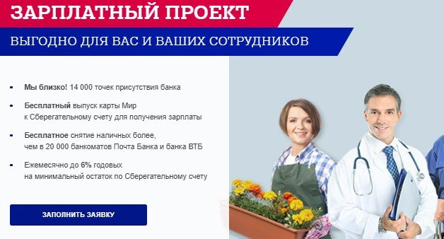 Зарплатный проект от Почта Банка