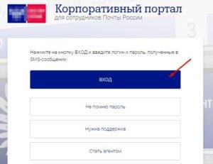 Корпоративный портал Почта Банка для сотрудников Почты России
