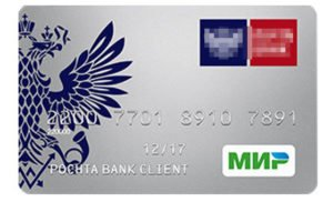 Зарплатная карта от Почта Банк
