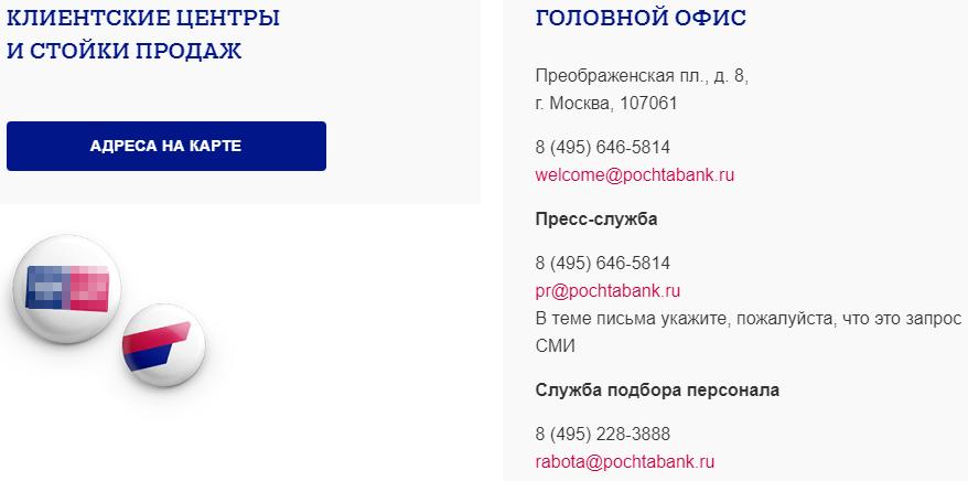 Телефон отдела кадров Почта Банка