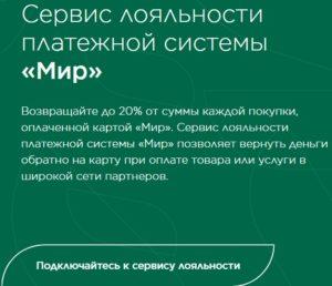 Изображение - Дебетовая карта почта банка для пенсионеров 14-3-300x258