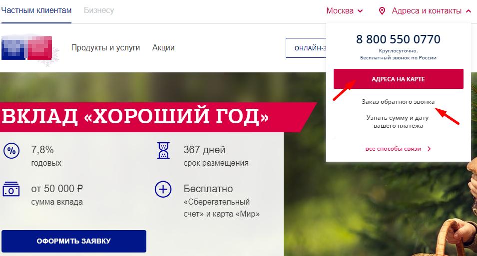 Номер телефона горячей линии Почта Банка бесплатный