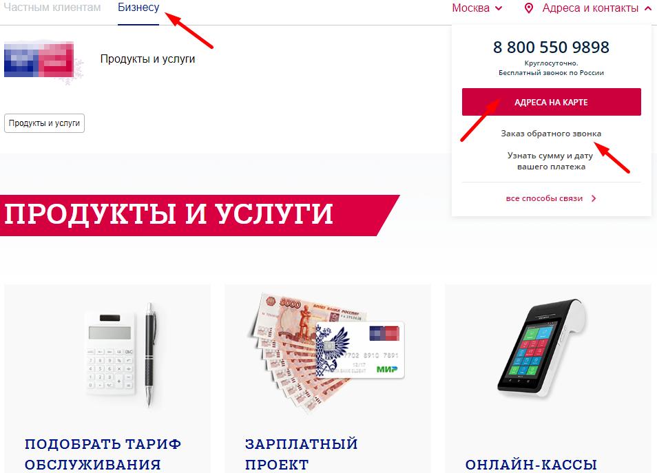 Телефон горячей линии Почта Банка