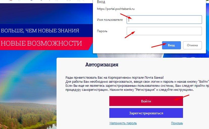 Вход на корпоративный портал для сотрудников Почта Банк