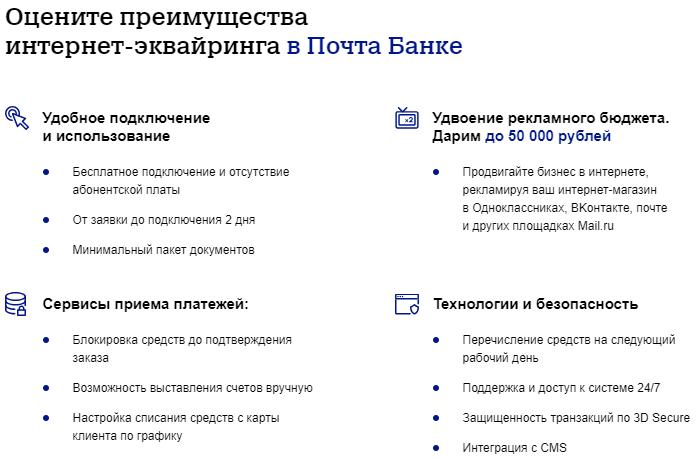 Интернет-эквайринг в Почта Банке