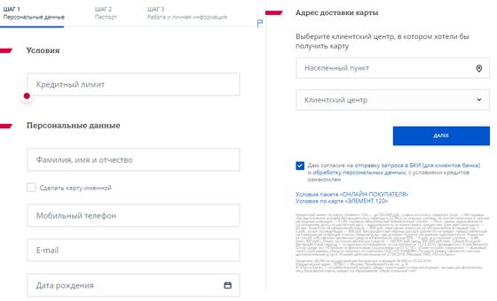 Заявка на кредитную карту Почта Банка онлайн