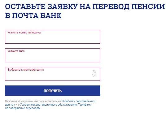 Изображение - Дебетовая карта почта банка для пенсионеров 6-2