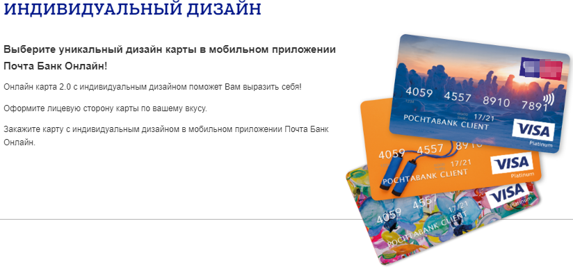 Дебетовая карта Почта Банка Онлайн пропуск в мир выгодных виртуальных покупок