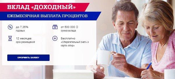 Процентные ставки по вкладам на сегодня для пенсионеров в Почта Банке