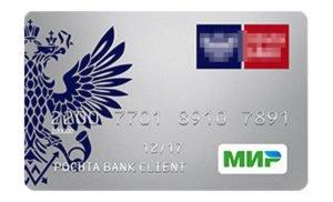 Дебетовые карты Почта Банка – оформить онлайн-заявку и заказать дебетовую карту Почта Банк через Интернет