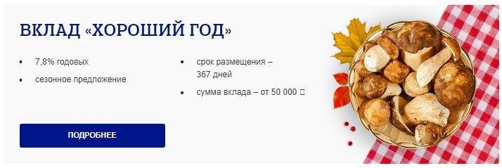 Вклады физических лиц для пенсионеров в Почта Банке
