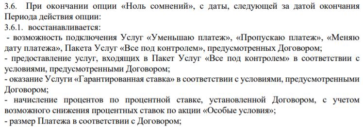 Акция «Ноль сомнений» от Почта Банк - условия