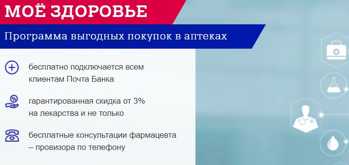 «Мое здоровье» от Почта Банк - что это такое?