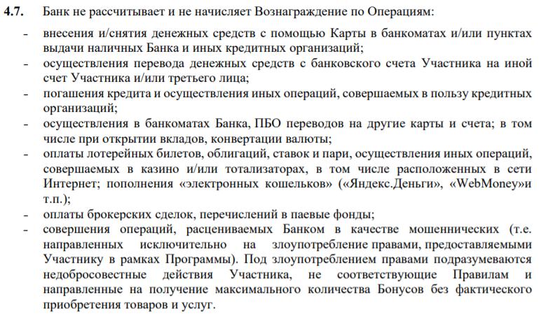 Мультибонус от Почта Банка - условия